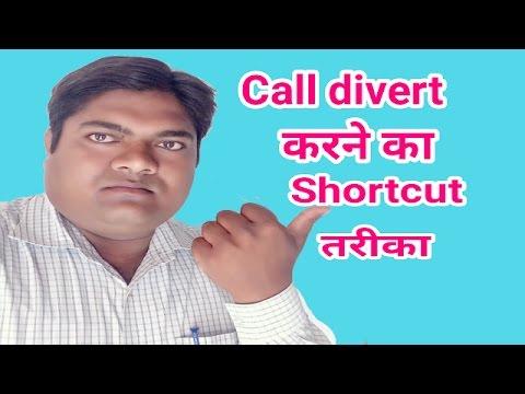 call divert करने का shortcut तरीका | mobile phone | aaosikhe