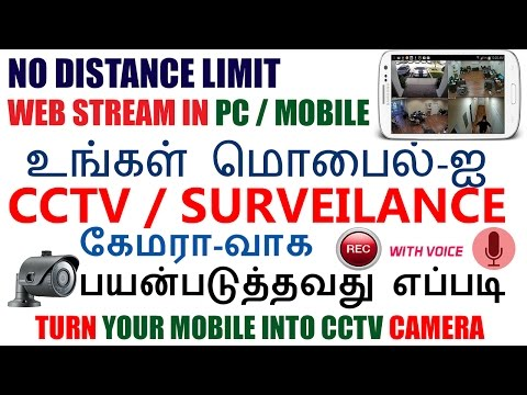 HOW TO | USE | YOUR MOBILE AS | CCTV | SURVEILLANCE | CAMERA | TAMIL | ANDROID TRICKS