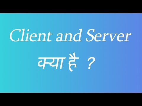 What is Client and Server (Hindi)