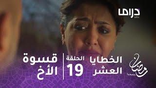 مسلسل الخطايا العشر – الحلقة 19 - بعد ظلم الزوج.. أماني تعاني قسوة الأخ
