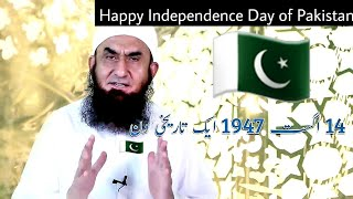 🇵🇰 14th August 1947 - Historical Day of Pakistan by Maulana Tariq Jameel 2017 | Independence Day🇵