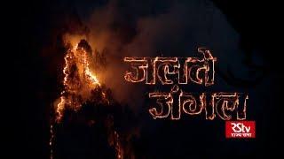 RSTV Vishesh, 10-06-2018 - जलते जंगल| Forest Fires
