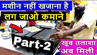 एक ही छत के नीचे हॉट मशीनें| IITF Pragati Maidan Trade Fair 2019 | Top Trending Business idea Part-2