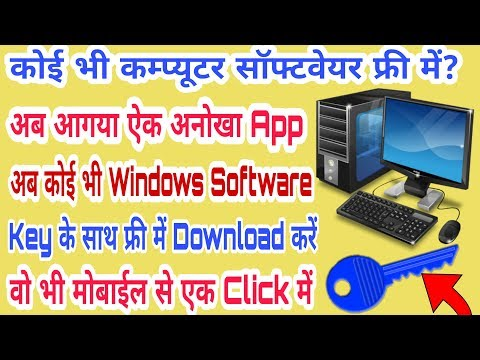 Windows Any Pc Software Free Download! With Product Key! Full Version Free! Computer/ Hindi
