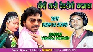 राजस्थानी dj सांग 2017 !! दीदी थारो देवरियो बदमाश   !! yuvraj Mewadi  Superhit Song