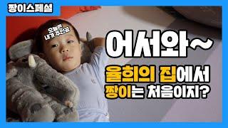 [ENG]•[짱이스페셜] 미공개 귀염뽀짝 대방출😃💕