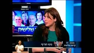 #x202b;ערוץ הכנסת - ציפי חוטובלי: לא תהיה סכנה למפעל ההתנחלות תחת שלטון הימין, 10.10.16#x202c;lrm;