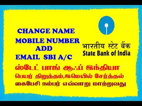 HOW TO CHANGE NAME / MOBILE NUMBER/ADD EMAIL  SBI A/C/TAMIL
