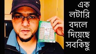 এক লটারি বদলে দিয়েছে সবকিছু/ Bengali Guys Lottery Win Prank & Giveaway