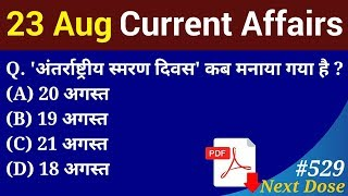 Next Dose #529 | 23 August 2019 Current Affairs | Daily Current Affairs | Current Affairs In Hindi