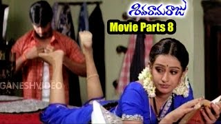Siva Rama Raju Movie Parts 8/14 || Jagapathi Babu, Nandamuri Harikrishna || Ganesh Videos