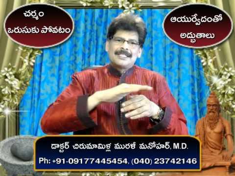 Skin Abrasion | Home Remedies | Telugu | Dr. Murali Manohar Chirumamilla, M.D. (Ayurveda)