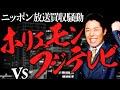 【ニッポン放送買収騒動】2/3 ホリエモンvsフジテレビの真相