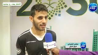 دورة الوداد الاولئ | لقاء مع لاعب فريق الراقي مشاري الشمراني