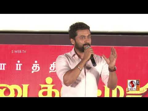 Suriya Speech  kadaikutty singam audio launch || Pandiraj | Karthi | Sayyeshaa | S WEB TV