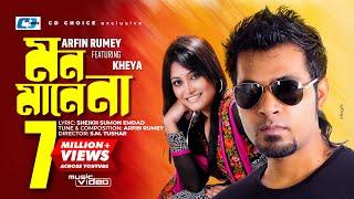 Mon Mane Na | Arfin Rumey | Kheya | Arfin Rumey & Kheya hit Song | Full HD