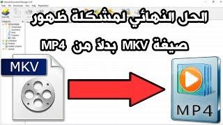 حل مشكلة ظهور صيغة mkv بدلا من mp4 عند التحميل ببرنامج داونلود مانجر