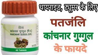 Patanjali Kanchnar Guggul Benefits by ayurvedic medicine