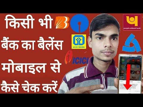Kisi bhi Bank ka balance kaise check kare // किसी भी बैंक का बैलेंस कैसे चेक करें