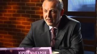 Юрий Макаров - В плену у собственного стиля - Звездная жизнь