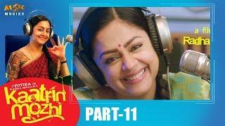 Download Jyotika's Kaatrin Mozhi Latest Tamil Movie Part - 11 | Radha Mohan, Lakshmi Manchu, Vidaarth Video