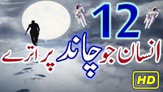 12 People Walked On The Moon Landing Documentary Urdu Hindi Part 1
