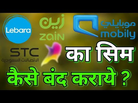How to Cancel Sim card in KSA | Apna Sim card Deactivate kaise karaye | Technical Rabbani