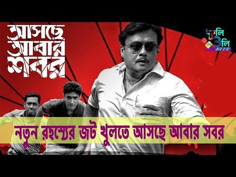 Best bengali website to download latest bengali movie 2