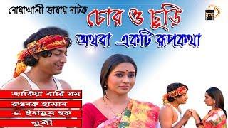 "Bangla natok ""Chor O Chori Othoba Ekti Rupkotha"" | Bangla natok 2018 | Full HD | Momo | Rawnok Hasan"