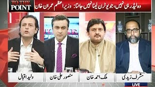 To The Point with Mansoor Ali Khan | 16 November 2018 | Express News