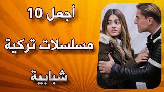 أجمل 10 مسلسلات تركية شبابية