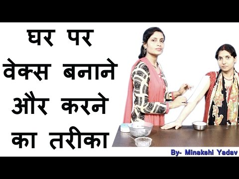 how to do waxing at home in hindi removal for women make wax for hair full body waxing remover ingro