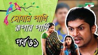 Shonar Pakhi Rupar Pakhi   Episode 61   Salauddin Lavlu   Sumi   Niloy   Tanha   Channel i TV