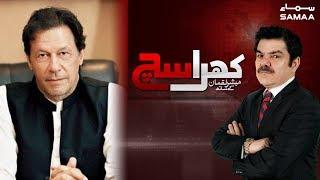 Imran Khan Prime Minister Banne Se Pehlay kia Kehtay Thay? | Khara Sach | Mubasher Lucman