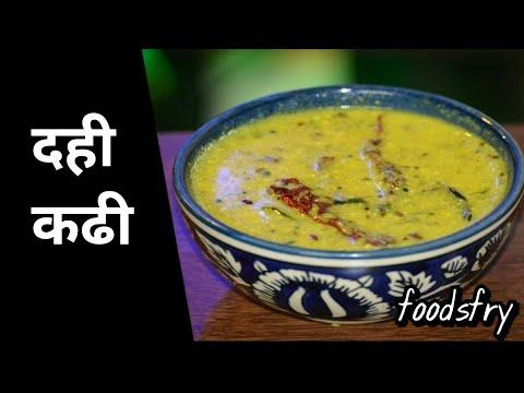 Dahi Ki Kadhi | How To Make Curd Curry
