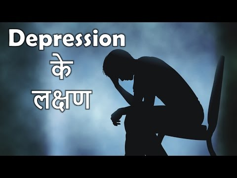Symptoms of Depression in Hindi - अवसाद के लक्षण | Depression Symptoms | Signs of Depression