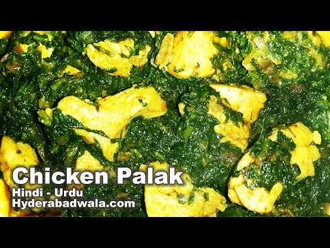 Chicken Palak - How to make Murgh Palak - पालक चिकन - پالک چکن