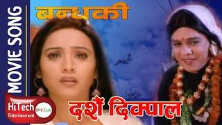 Dashain Dikpal | दशैं दिक्पाल | Nepali Movie Song | Maruni| Bandhaki | Dilip Raymajhi | Niruta Singh