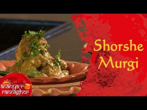 How to Make Bengali Chicken In Mustard Sauce (Shorshe Murgi) || Bengali Food