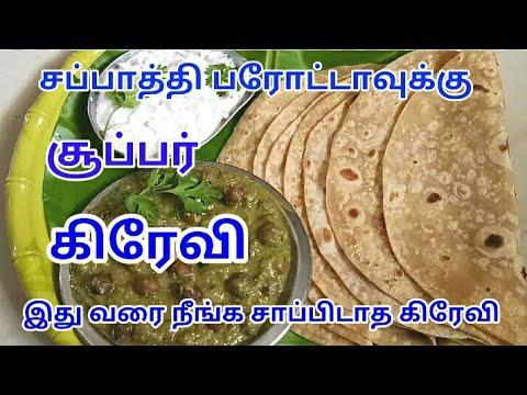 GRAVY RECIPE IN TAMIL - SIDE DISH FOR CHAPATI IN TAMIL - GRAVY FOR CHAPATI, PAROTA, DOSA