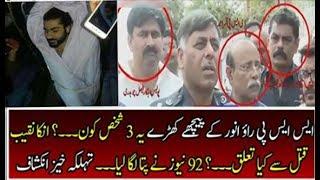 Breaking news Who is Standing Behind SSP Rao Anwar | justice for Naqeeb Ullah