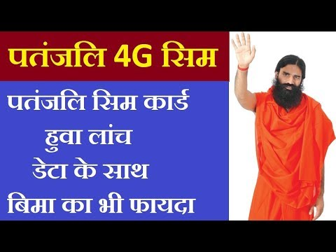 Patanjali Sim Card Launched: How To Get Patanjali Sim | Offers and Plans