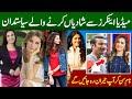 TV Anchors say Shadi Karny Waly Siyasatdan - Imran Khan, Shahbaz Sharif - ARY News, Dunya News & Geo