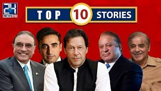 Pakistan Achieves Big Diplomatic Success | Top 10 Stories Of The Day | 16 July 2019