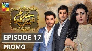 Mere Humdam Episode #17 Promo HUM TV Drama