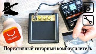 """AliExpress: Портативный гитарный """"комбик"""" и провода"""