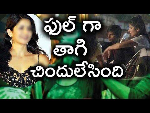 ఫుల్ గా తాగి అక్కడికెళ్లి చిందులేసిన తెలుగు టాప్ హీరోయిన్ | Shocking News about Telugu Top Heroine.!