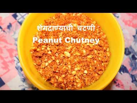 shengdana chutney Recipe |  Peanut Chutney Recipe