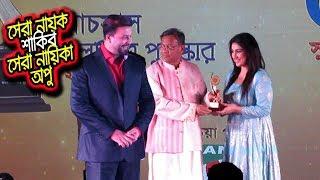 ২ বছর পর দেখা হলো শাকিব অপুর | ২০১৯ সেরা নায়ক শাকিব খান-সেরা নায়িকা অপু বিশ্বাস | Shakib | Apu