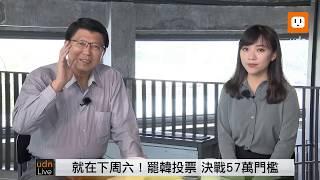 謝龍介對戰黃捷 罷韓倒數探氣氛